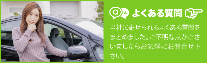 愛知県のカーリースのよくある質問