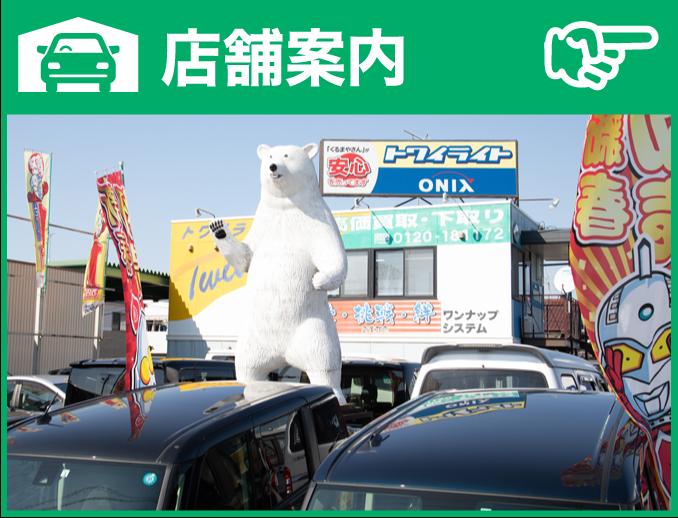 愛知県のカーリース店舗案内