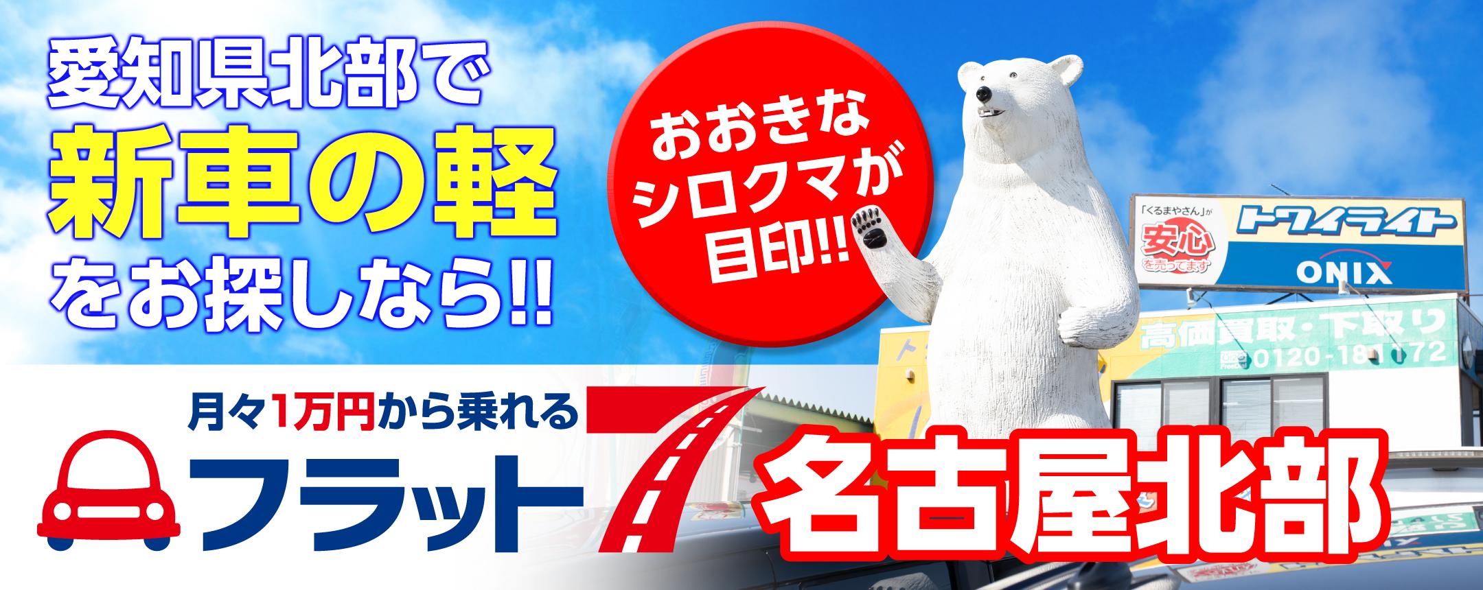 愛知県の新車の軽ならフラット7 名古屋北部
